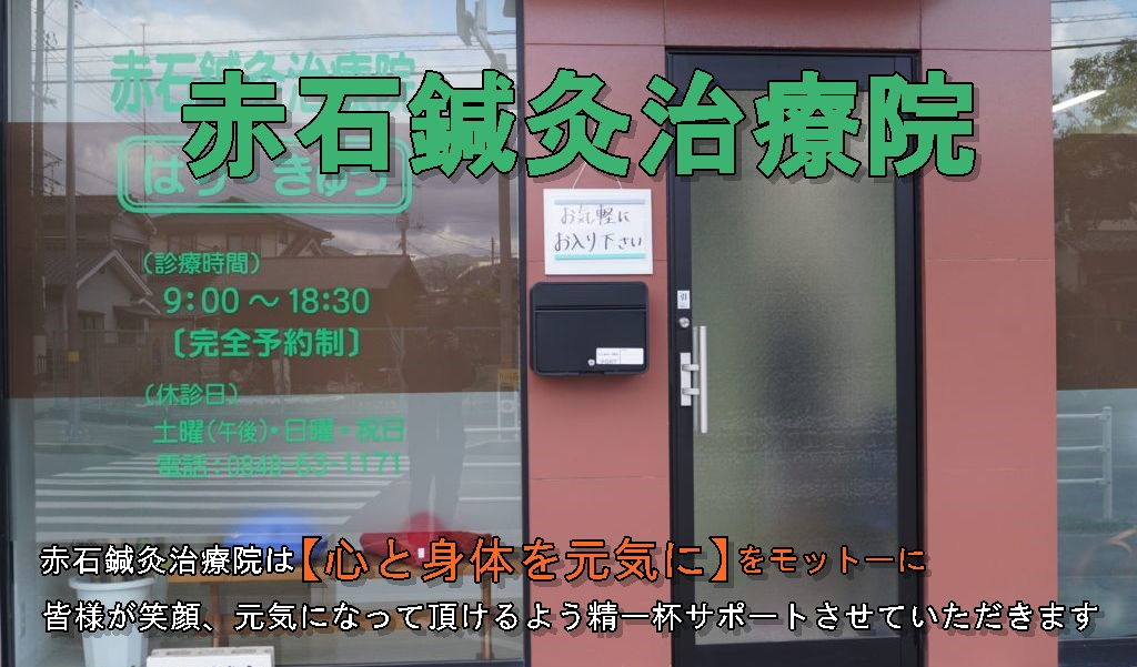 赤石鍼灸治療院
